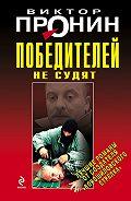 Виктор Пронин -Победителей не судят