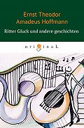 Эрнст Теодор Амадей Гофман -Ritter Gluck und andere geschichten