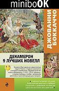 Джованни  Боккаччо - Декамерон. 9лучших новелл