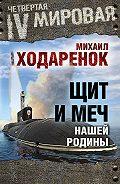 Михаил Ходаренок -Щит и Меч нашей Родины