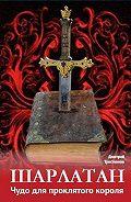 Дмитрий Тростников -Шарлатан: чудо для проклятого короля