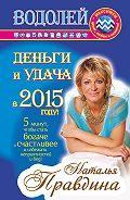 Наталия Правдина - Водолей. Деньги и удача в 2015 году!