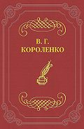 Владимир Короленко -Без языка
