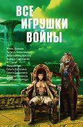 Амария Рай -Все игрушки войны (сборник)