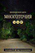 Татьяна Московцева -Многоточия