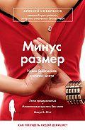 Алексей Ковальков -Минус размер. Новая безопасная экспресс-диета