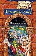 Дмитрий Емец -С Новым годом, снеговик!