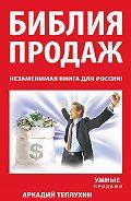 Аркадий Теплухин - Библия продаж. Незаменимая книга для России!