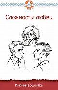 Дмитрий Семеник -Сложности любви. Роковые ошибки