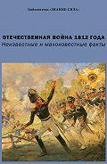 Сборник статей, Г. Бельская - Отечественная война 1812 года. Неизвестные и малоизвестные факты