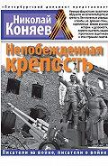 Николай Коняев -Непобежденная крепость