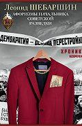 Леонид Владимирович Шебаршин -Хроники безвременья. Афоризмы начальника советской разведки