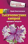 Юрий Константинов - Тысячелистник, кипрей. Природные лекарства