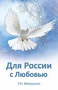 Татьяна Николаевна Микушина -Для России с Любовью