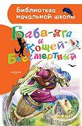 Народное творчество - Баба-яга и Кощей Бессмертный (сборник)