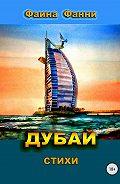 Фаина Фанни -Дубай