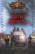 Алексей Алексеевич Доронин -Дети августа