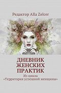 Alla Zelcer -Дневник женских практик. Изцикла «Территория успешной женщины»