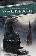 Говард Лавкрафт -Миры Ктулху (сборник)