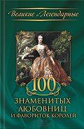 М. Весновская -100 знаменитых любовниц и фавориток королей