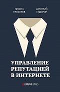 Дмитрий Сидорин -Управление репутацией в интернете