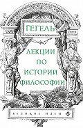 Георг Гегель -Лекции по истории философии