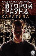 Андрей Поповский - Каратила. Книга 2. Второй раунд