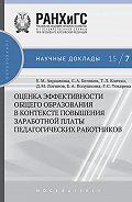 Елена Авраамова - Оценка эффективности общего образования в контексте повышения заработной платы педагогических работников