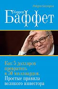 Роберт Хагстром -Уоррен Баффет. Как 5долларов превратить в50миллиардов. Простые правила великого инвестора