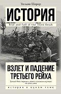 Уильям Ширер -Взлет и падение Третьего Рейха