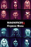 Дмитрий Бельский -MAGNIFICENCE. Первая Фаза