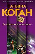 Татьяна Коган -Персональный апокалипсис