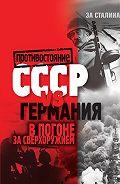 Алексей Крючков - СССР vs Германия. В погоне за сверхоружием