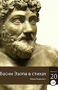 Юрий Жданович -Басни Эзопа в стихах. Выпуск 20