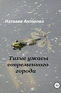Наталия Антонова -Тихие ужасы современного города