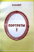 Салават Асфатуллин - Литературные портреты – 2