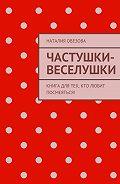 Наталия Овезова -Частушки-веселушки