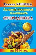 Галина Кизима -Лунный посевной календарь огородника на 2014 год