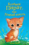 Холли Вебб - Котёнок Пират, илиЛовкий коготь
