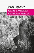 Муса Джалиль -Моабитские тетради
