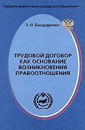 Эльвира Бондаренко - Трудовой договор как основание возникновения правоотношения