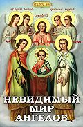 Алексей Фомин - Невидимый мир ангелов