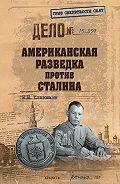 Николай Платошкин -Американская разведка против Сталина