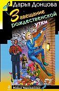 Дарья Аркадьевна Донцова -Завещание рождественской утки