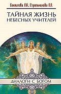 Людмила Стрельникова -Тайная жизнь небесных Учителей