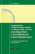 А. Н. Борисов - Комментарий к Федеральному закону от 8 февраля 1998 г. №14-ФЗ «Об обществах с ограниченной ответственностью» (постатейный)
