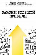 Адриан Сливотски -Законы большой прибыли