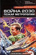 Федор Березин -Пожар Метрополии