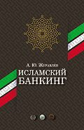 Андрей Журавлёв -Исламский банкинг