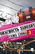 Саша Слова -Опасность заводит 3